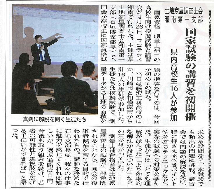 town_news_fujisawa0509