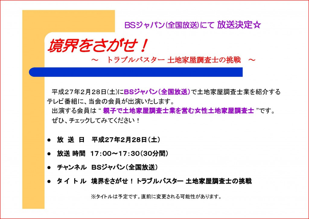 bsj_kyoukai