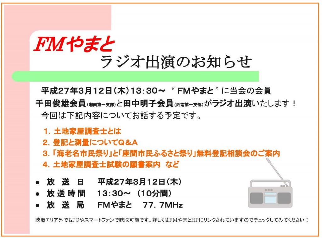 fm_yamato_0312
