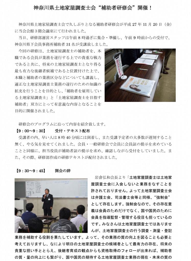 H27-11-20hojosya_kenshu01