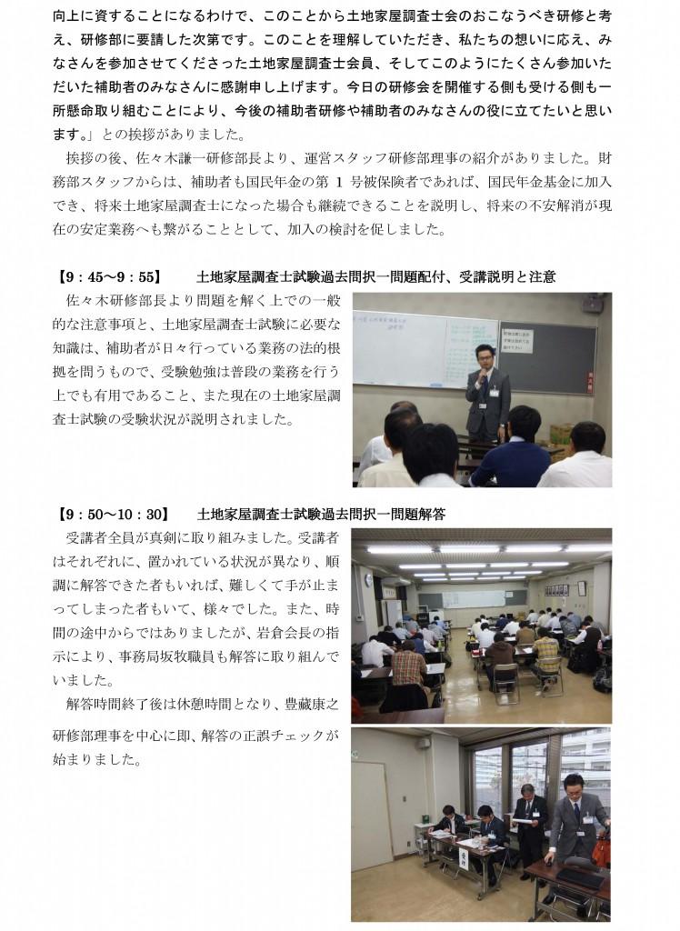 H27-11-20hojosya_kenshu02