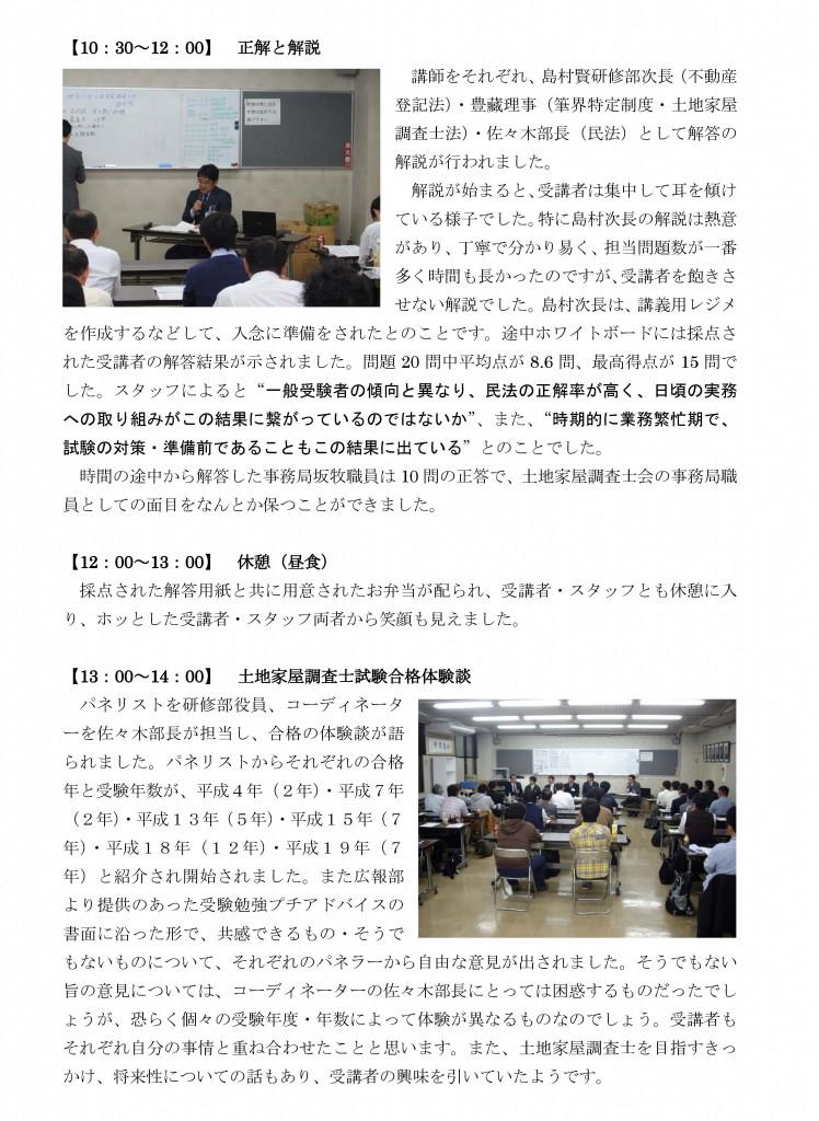 H27-11-20hojosya_kenshu03