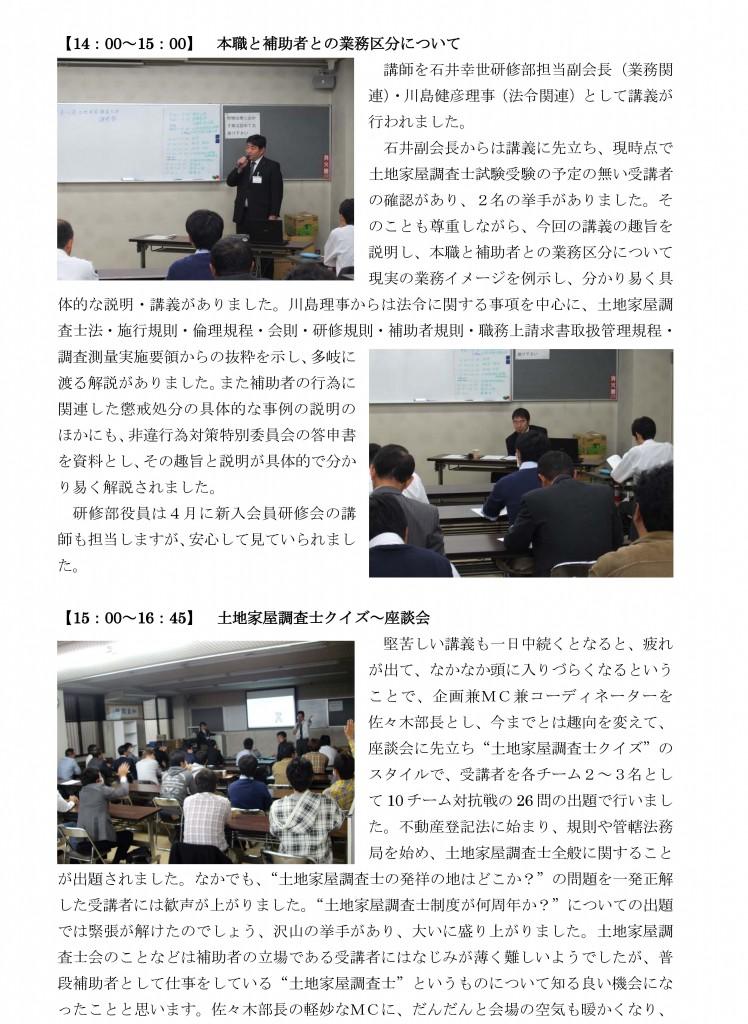 H27-11-20hojosya_kenshu04