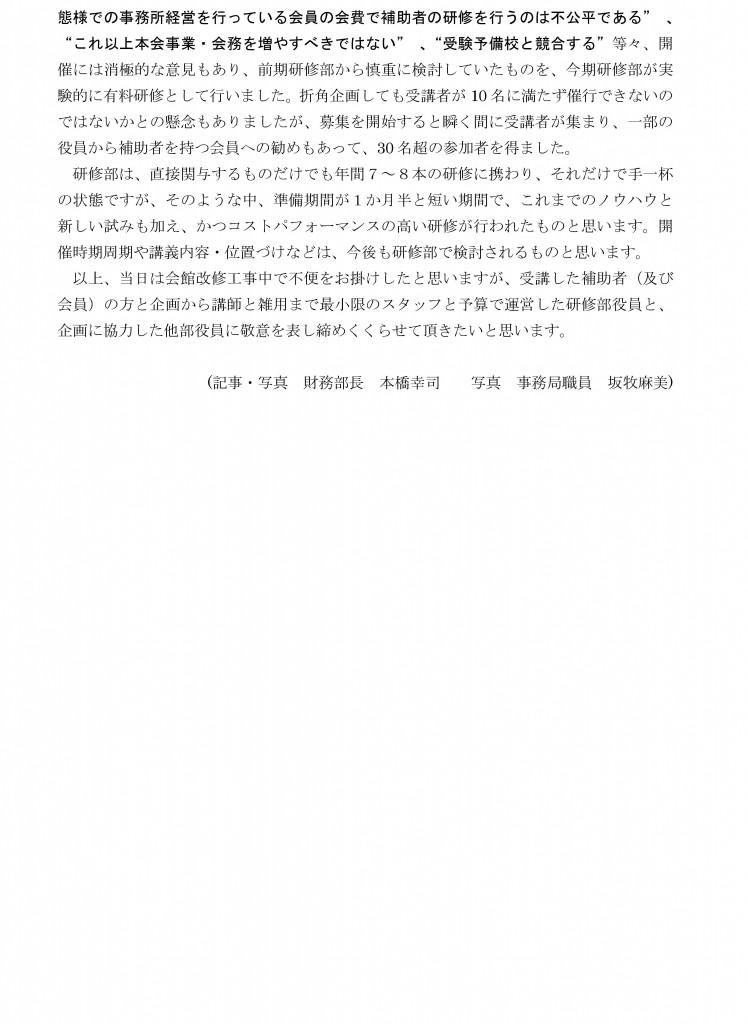 H27-11-20hojosya_kenshu07