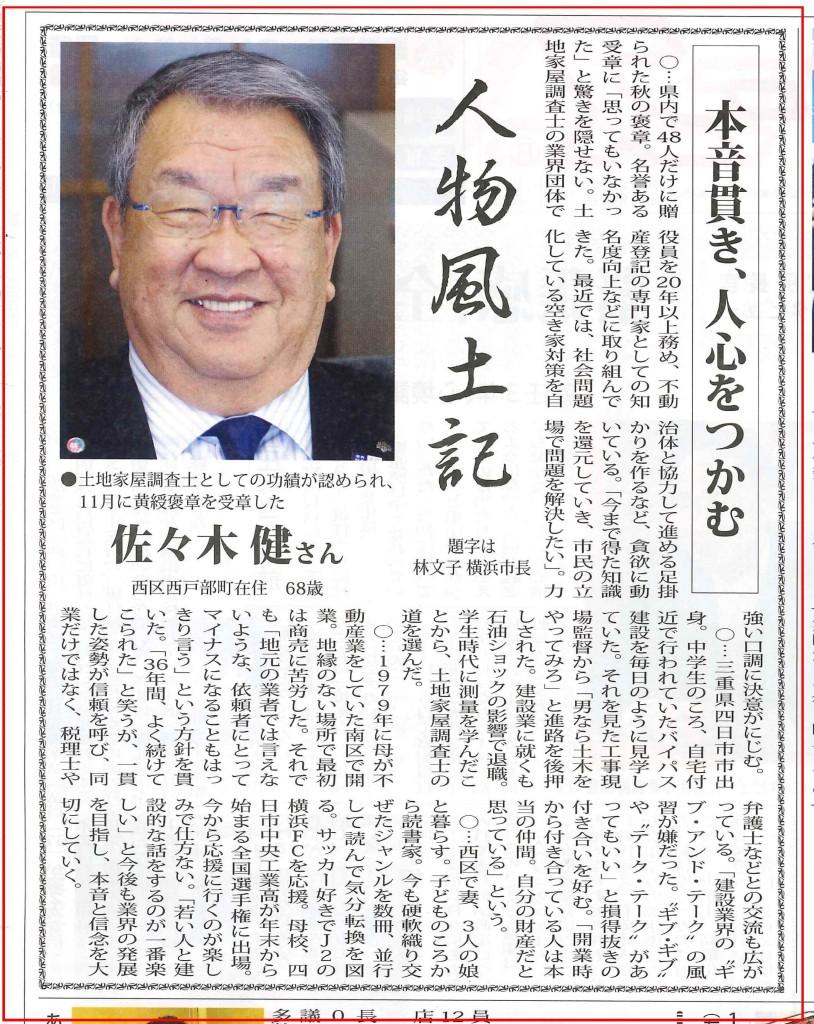 town_news_yokohama1225