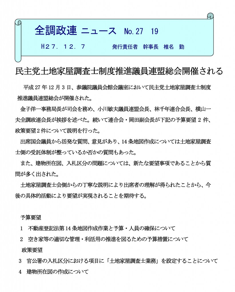 zenchouseiren-No.27-19-01