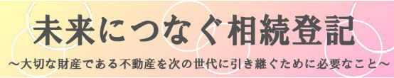 miraisouzoku-01
