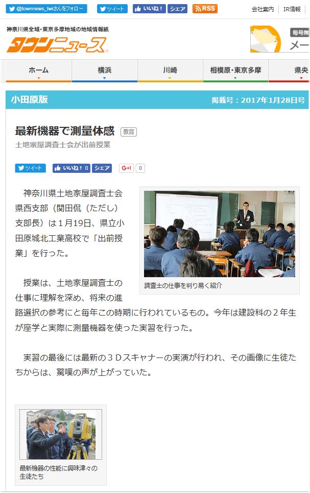 town_news_demae_odawara290128